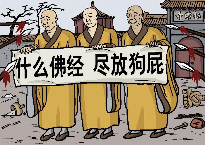 Трём монахам из буддийского монастыря Цзилэ в Харбине приказали держать плакат с надписью: «В Ад – с сутрами. Они полны дерьма». Иллюстрация: Великая Эпоха (The Epoch Times)