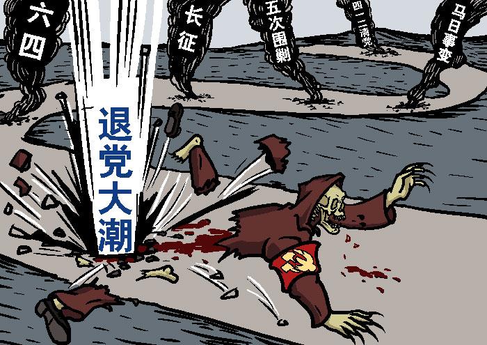 Движение по выходу из КПК. Иллюстрация: Великая Эпоха (The Epoch Times)