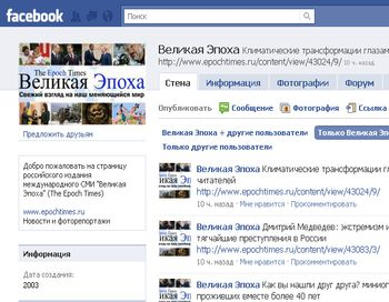 Великая Эпоха в социальных сетях. Фото с сайта Facebook.com