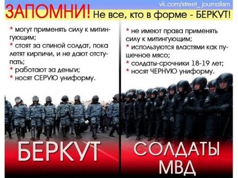 Листовка об отличии бойцов «Беркута» от войск МВД, распространяемая блогерами в сети Интернета. Фото: vk.com/street_journalism