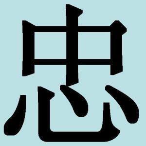 Китайские иероглифы: верность