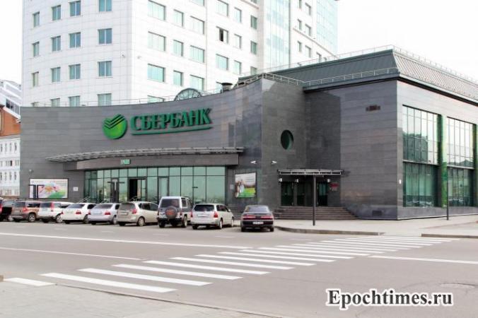 банк, сбербанк