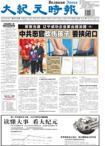 Epochtimes_Ch_500_01