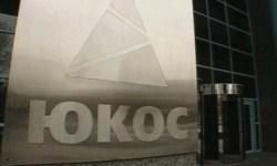 Минфин России оспорит вердикт арбитража по делу ЮКОСа в судах Нидерландов