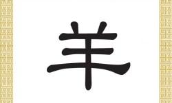 китайский иероглиф коза, китайские иероглифы