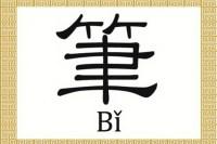 китайские иероглифы, китайский иероглиф кисть