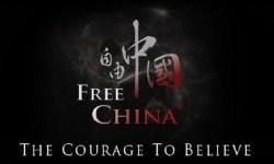Свободный Китай