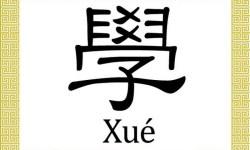 китайские иероглифы, китайский иероглиф учиться