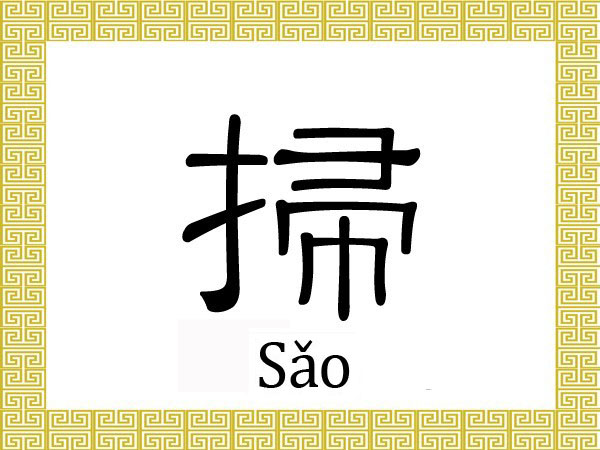 китайские иероглифы, иероглиф подметать