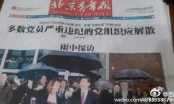 в новых правилах пекин запретил создавать группировки