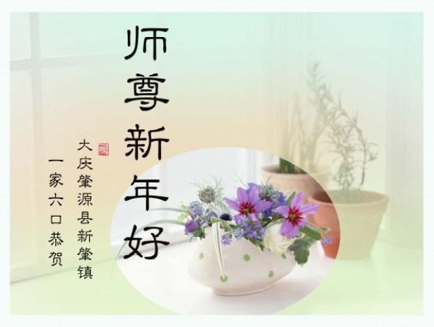 Новогодняя открытка от семьи из шести человек из Дацина, северная провинция Хэйлунцзян. Фото: Minghui.org