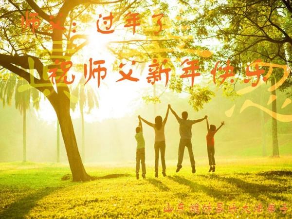 Новогодняя открытка от последователей Фалуньгун из Вэйфан, провинция Шаньдун.