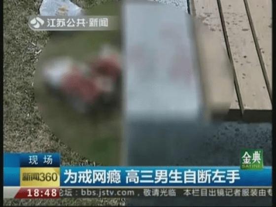 Ретушированное изображение с повреждённой рукой Вана. Фото: Screenshot via Jiangsu Public News
