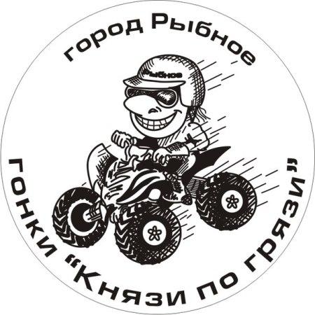 Весёлый логотип соревнований. Фото взято с сайта организаторов.