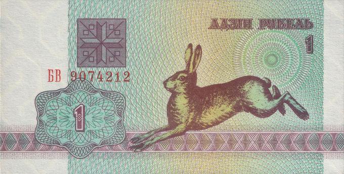 Белорусские «зайчики» получили своё название из-за изображений животных на них. Фото: Фото: wikipedia.org/Public Domain