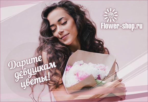 flower-shop.ru , доставка цветов в москве