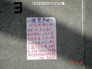 Инструкции о выходе из КПК появились в городе Батоу внутренней Монголии. Фото: minghui.ca