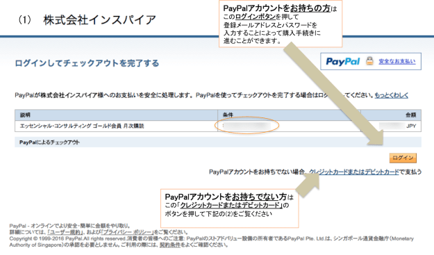 PayPal支払い1