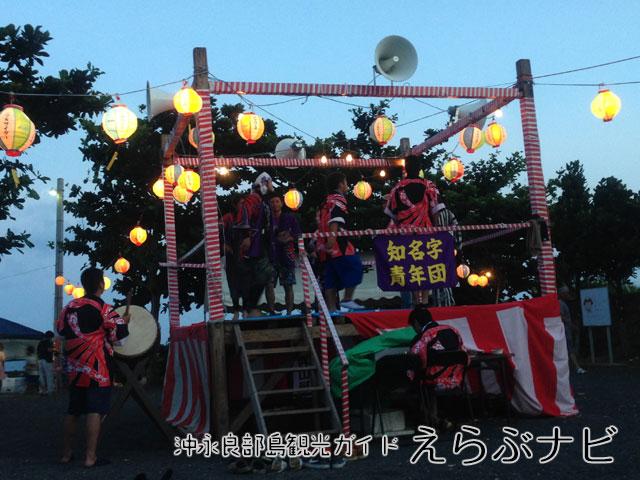 知名字盆踊り
