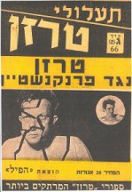 Aphil edition ~ Miron Uriel writer: circa 1961 TARZAN NEGED FRANKENSTEIN (TARZAN VS. FRANKENSTEIN ) First part of a multi-issue story of war with the artifical man ~ (debut of word android in Hebrew)