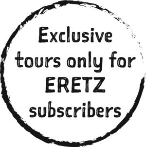 ERETZ Tours with Yadin Roman