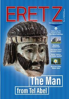 ERETZ Magazine 171 – July 2019