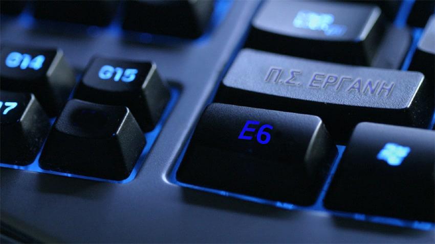 ergani-e6-min.jpg?fit=850%2C478&ssl=1