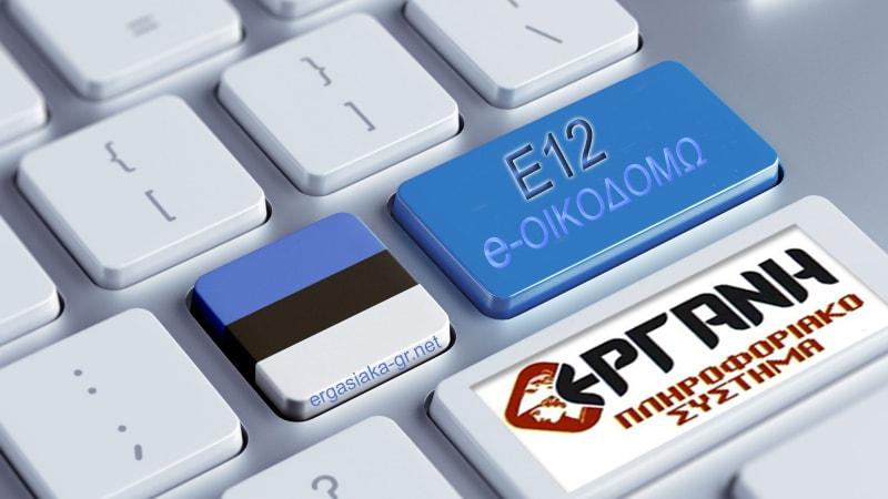 E12-e-OIKODOMW-min.jpg?fit=800%2C450&ssl=1