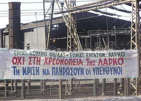 Νέο συλλαλητήριο στην Αθήνα από τους εργαζόμενους της ΛΑΡΚΟ