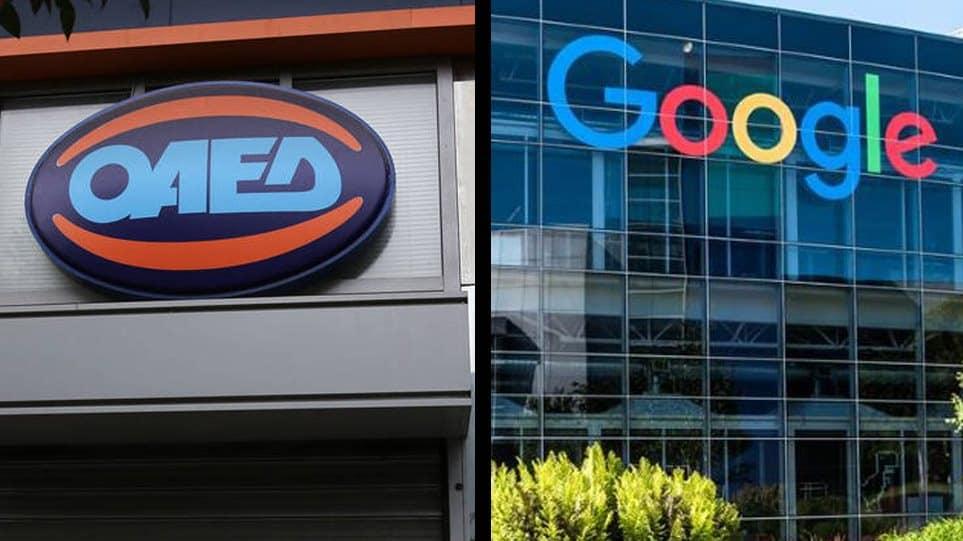 Περισσότερες από 2.500 αιτήσεις μέσα σε 48 ώρες για το νέο πρόγραμμα κατάρτισης ΟΑΕΔ – Google Ελλάδας