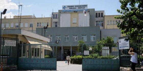 Απόφαση Αγώνα από την Γενική Συνέλευση των εργαζομένων στο Νοσοκομείο Νίκαιας