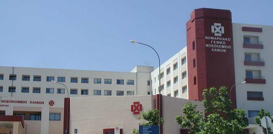 Απίστευτο : «Κάλεσμα» στους ασθενείς του Νοσοκομείου Χανίων να… κοινωνήσουν