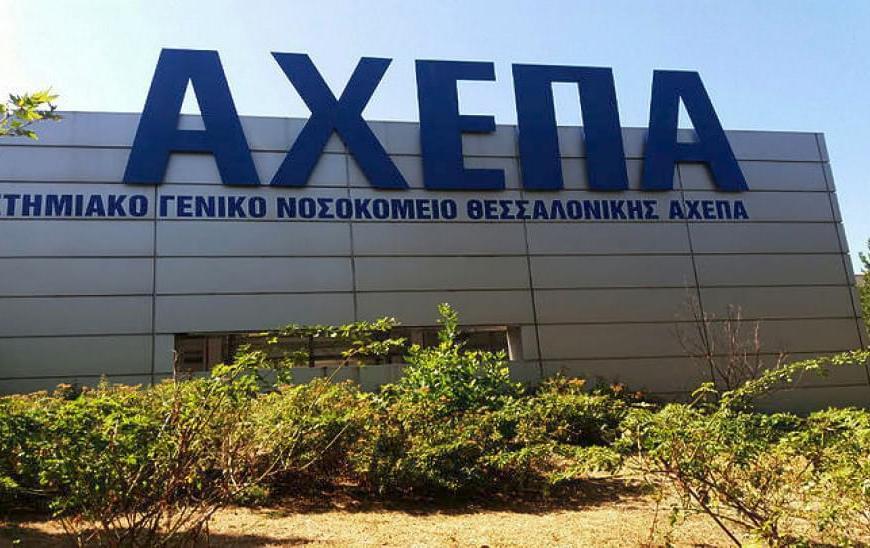 ΑΧΕΠΑ: Γέμισε το νοσοκομείο με ασθενείς Covid-19 – Αδειάζουν κλινικές και αναπτύσσουν νέες κλίνες