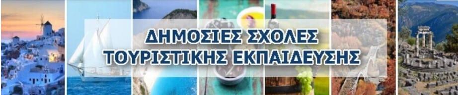 ΑΣΤΕ: Ξεκίνησαν οι αιτήσεις εισαγωγής στα Τμήματα Μετεκπαίδευσης για εργαζομένους στον Τουρισμό