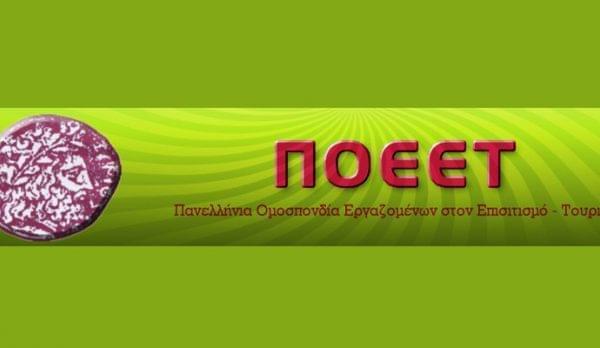 """ΠΟΕΕΤ: Ανακοινώθηκαν τα """"δήθεν"""" νέα μέτρα στήριξης του Υπουργείου Εργασίας που αφορούν τους εργαζόμενους!"""