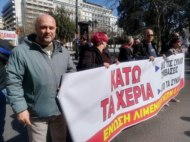 Η Ένωση Λιμενεργατών ΟΛΠ συμμετέχει στο Παμπειραϊκό Συλλαλητήριο – Σάββατο 3/4
