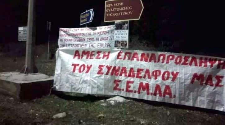 Νέα 24ωρη απεργία στα μεταλλεία της Ελληνικός Χρυσός