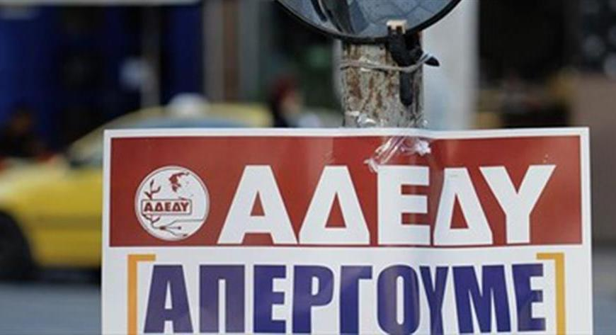 ΑΔΕΔΥ: Μετατρέπει τη στάση εργασίας της 16ης Ιουνίου σε 24ωρη απεργία