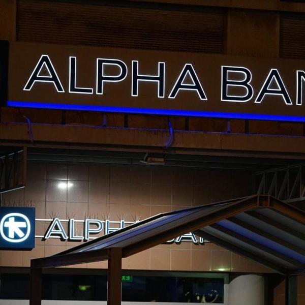 Οι εργατοπατέρες της ALPHABANK καλούν την τράπεζα να κόψει τον μισθό σε όσους εργαζόμενους δεν εμβολιάζονται!
