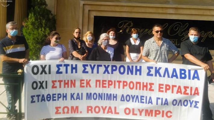 Σωματείο εργαζομένων στο «ROYAL OLYMPIC» : Διαμαρτυρία για τις συνθήκες εργασίας