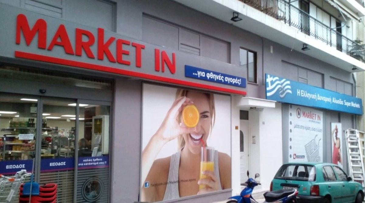 Σωματείο ιδιωτικών υπαλλήλων Ιωαννίνων: Απαιτεί την επιστροφή στη δουλειά των 11 εργαζομένων της «Market In»