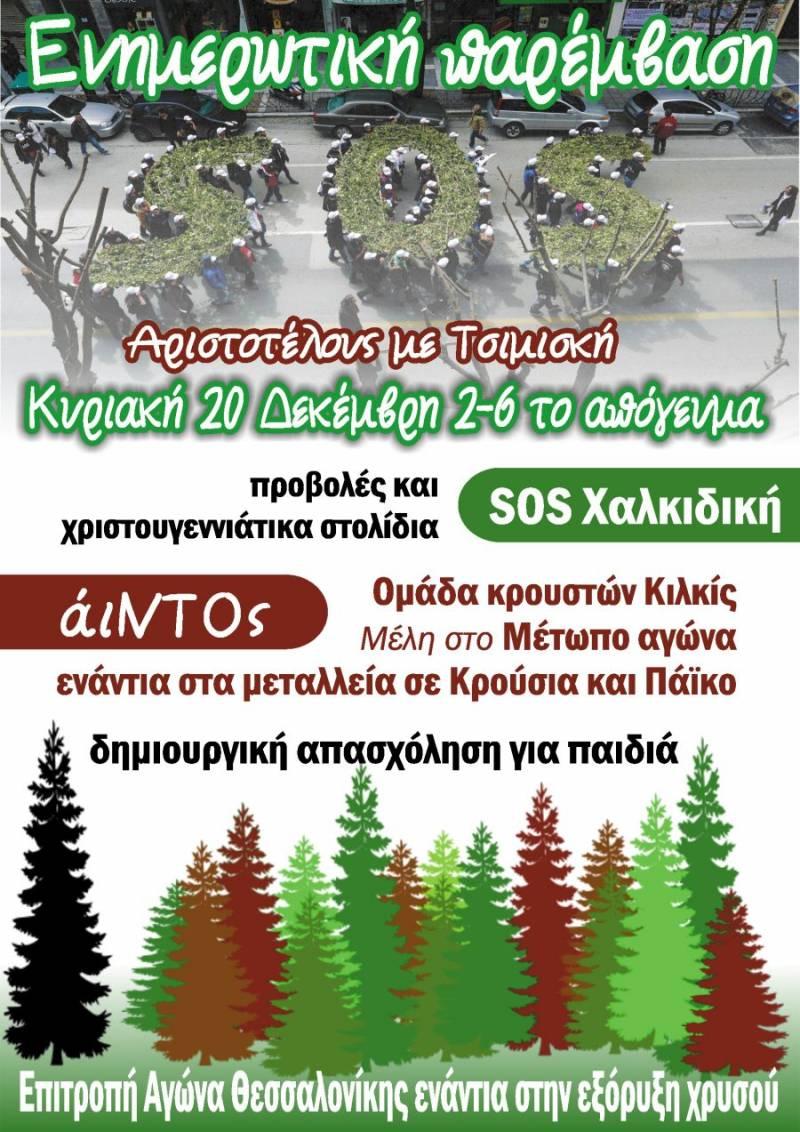 Η Επιτροπή Αγώνα Θεσσαλονίκης ενάντια στην εξόρυξη χρυσού καλεί σε ενημερωτική χριστουγεννιάτικη παρέμβαση την Κυριακή 20 Δεκέμβρη