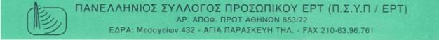 ΠΣΥΠΕΡΤ: Ζητάμε γενική απεργία από ΓΣΕΕ - ΑΔΕΔΥ