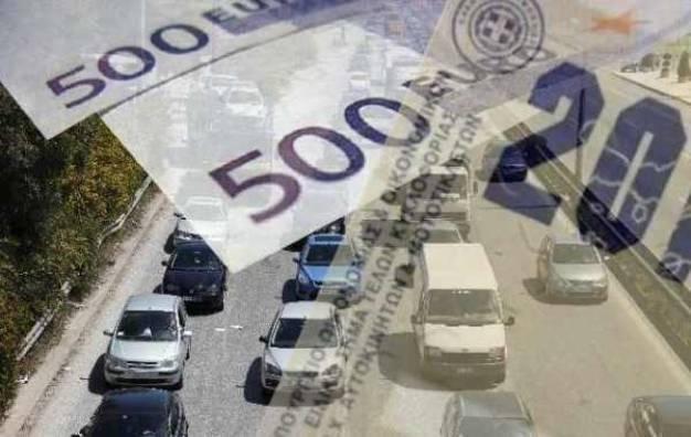 Παράταση για την πληρωμή των τελών κυκλοφορίας