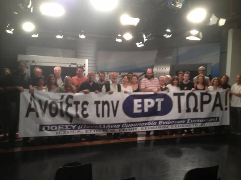 Ανάδειξη αντιπρόσωπων στο συνέδριο της ΠΟΕΣΥ στις 17 – 18/9 - Συσπείρωση Δημοσιογράφων Δούρειος Τύπος - Οι υποψήφιοι της ΕΡΤ