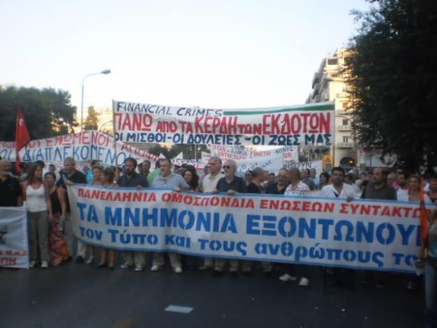 από το συλλαλητήριο του 2012 στη ΔΕΘ