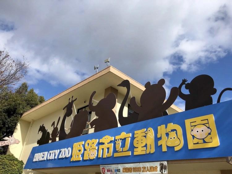 Himeji City Zoo