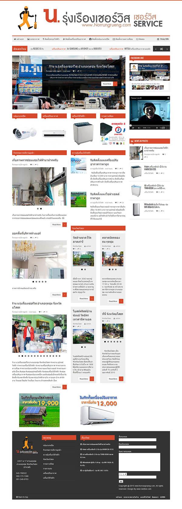 อีสานเว็บไซต์(14)