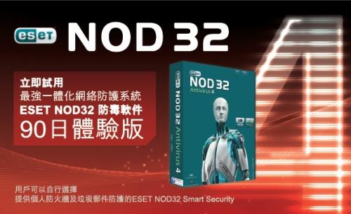 【NOD32 防毒軟體序號 90 天免費取的方法】資訊整理 & eset nod32 最新序號 id相關消息 | 綠色工廠