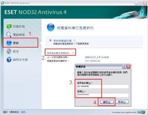 ESET - 防毒軟體與間諜和程式保護 - 臺灣官方網站 - 如何續期ESET NOD32